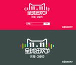 2015双11狂欢节