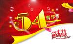 五四青年节吊旗