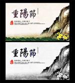 重阳节敬老登海报