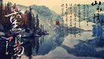 山水情重阳节