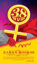 妇女节女性符号