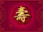 传统贺寿展板