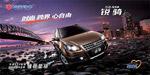 Sharp ride car ads PSD
