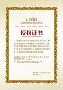 企业授权证书模板