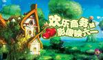 儿童节影院海报