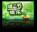 端午节快乐海报