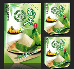 端午节粽飘香