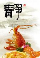 龙虾美食素雅展板