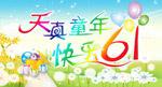 七彩61儿童节