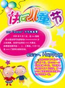 快乐儿童节
