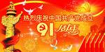 庆祝建党91周年