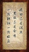 中国古典名言
