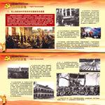 共产党历史成就展