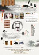 中国风网页模板