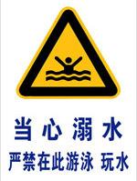 溺水警示标识