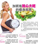 瘦身饮食健康展板