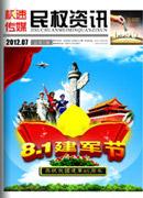 建军节杂志封面