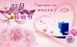 教师节粉色海报