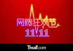 双11网购狂欢节