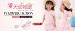 淘宝儿童服装广告