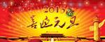 2013喜迎元旦横幅