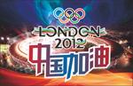 中国加油伦敦奥运