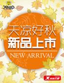特步秋季海报