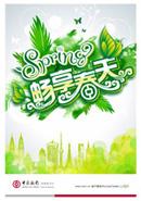 畅享春天海报