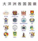 大洋洲各国国徽