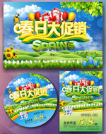 春季促销广告