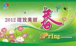 春季吊旗素材