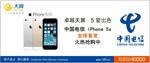 电信iphone5S