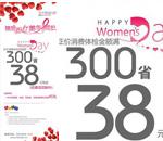 妇女节体检海报