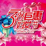 妇女节时尚吊旗