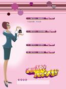 乐享女人节促销