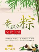 香飘万粽端午节