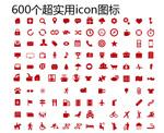 超实用icon图标