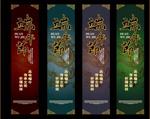 端午节吊旗