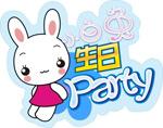 小白兔生日