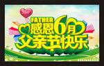 父亲节快乐促销