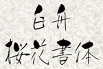 白舟�@花书体