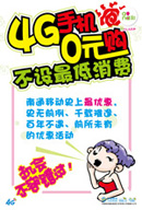 4G手机0元购POP