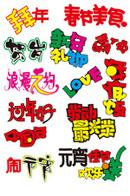 POP节日字体