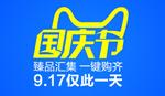 天猫国庆节标志