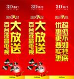 3D木门国庆展板