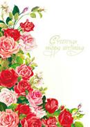 玫瑰生日背景