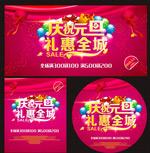 商场元旦节日广告
