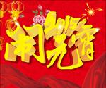 2015元宵节