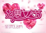 约惠女人节