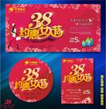 38女人节促销